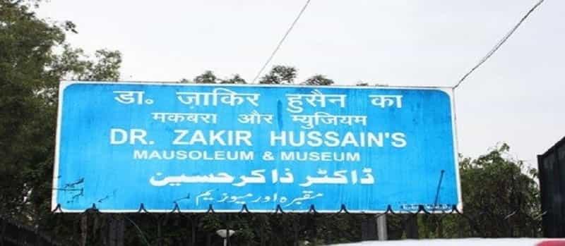 Doctor Zakir Hussain Museum